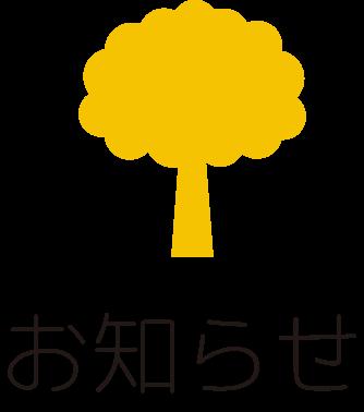 お知らせ(ブログ・コラム)